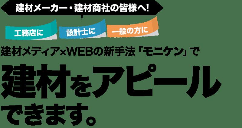 建材メディア×WEBの新手法「モニケン」で建材をアピールできます