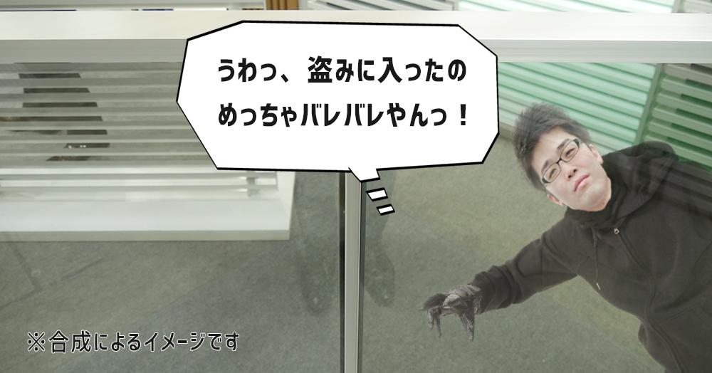バレバレの泥棒を合成したイメージ画像