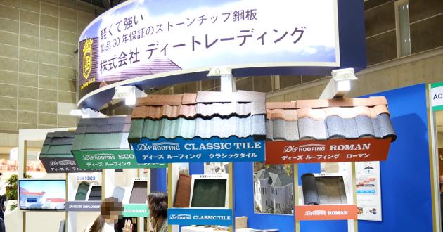 東京建材展でのディーズルーフィングのブース写真