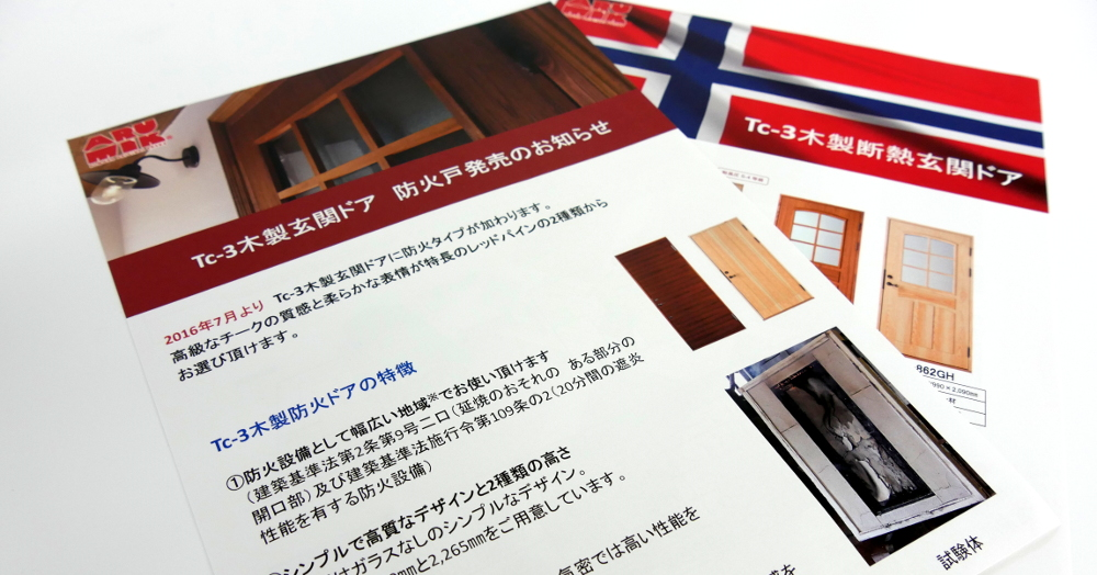 東京建材展で頂いたパンフレット写真