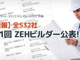 【速報】 第1回ZEHビルダー公表!全532社