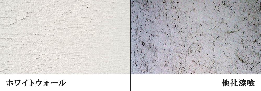 他社漆喰との色比較