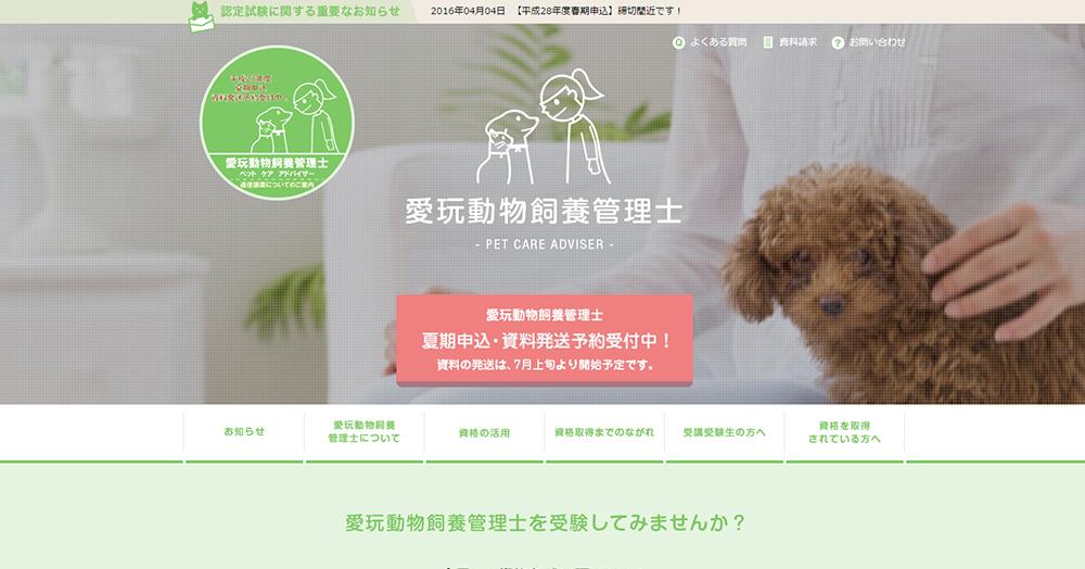 愛玩動物飼養管理士のサイト
