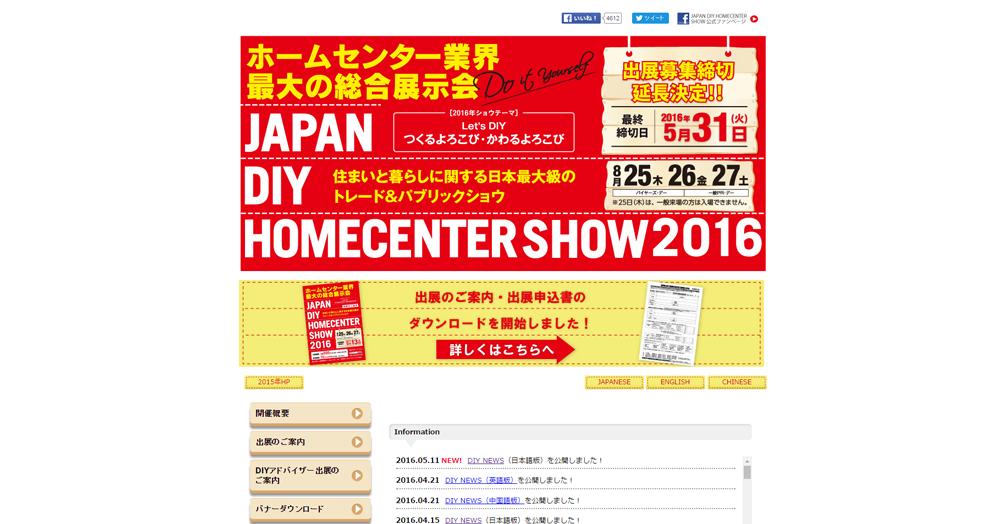 DIYshow