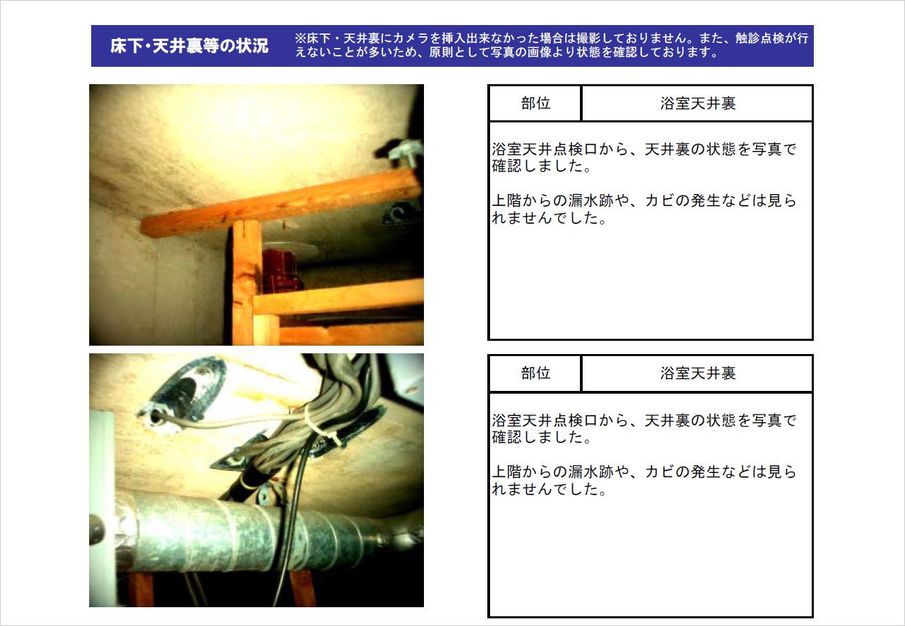 「株式会社さくら事務所」の「インスペクション診断報告書」 (2)