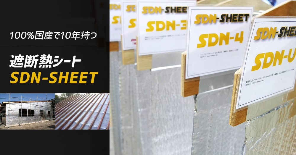 SDN-SHEETアイキャッチ