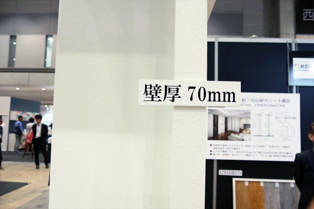 壁厚70mm