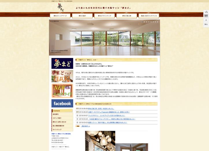 木製サッシ「夢まど」アルス株式会社