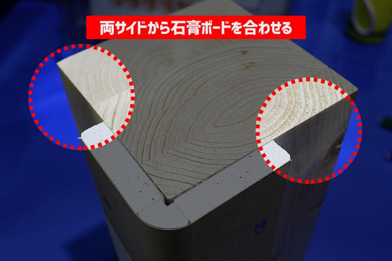 コーナーボード : 両サイドから石膏ボードを合わせる
