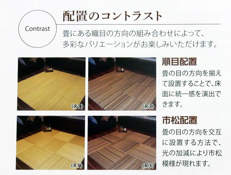 リラクゼーション畳の配置
