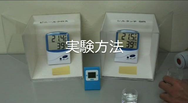 シルタッチSR-実験前の湿度
