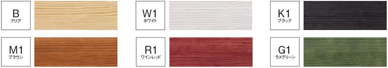デザインウォール カラー6種類