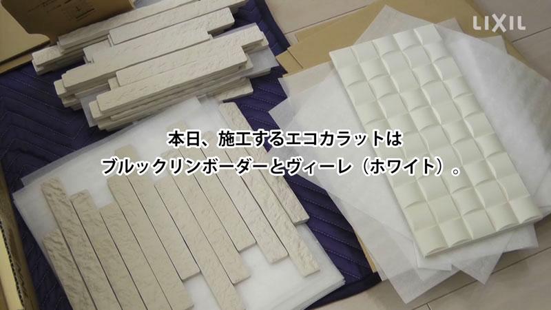 エコカラット-ムービー 商品紹介