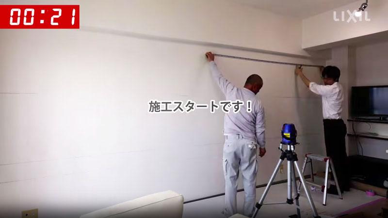 エコカラット-ムービー 墨出し