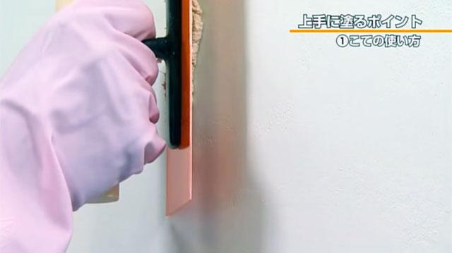 漆喰うま〜くヌレール 施工方法13