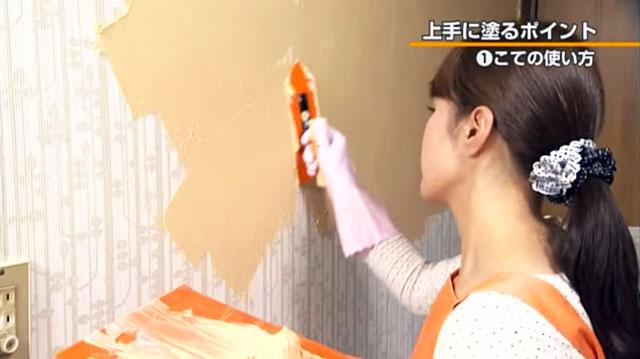 漆喰うま〜くヌレール 施工方法15