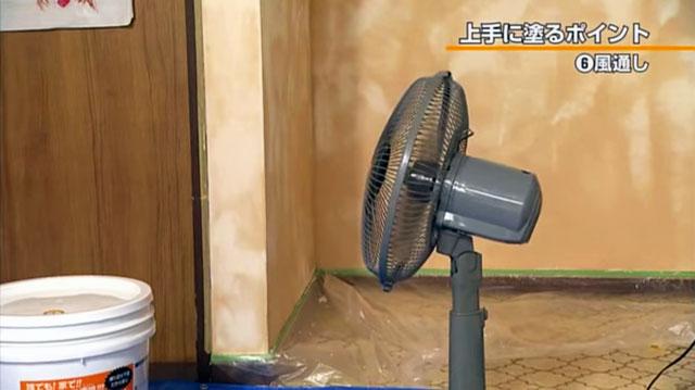 漆喰うま〜くヌレール 施工方法26