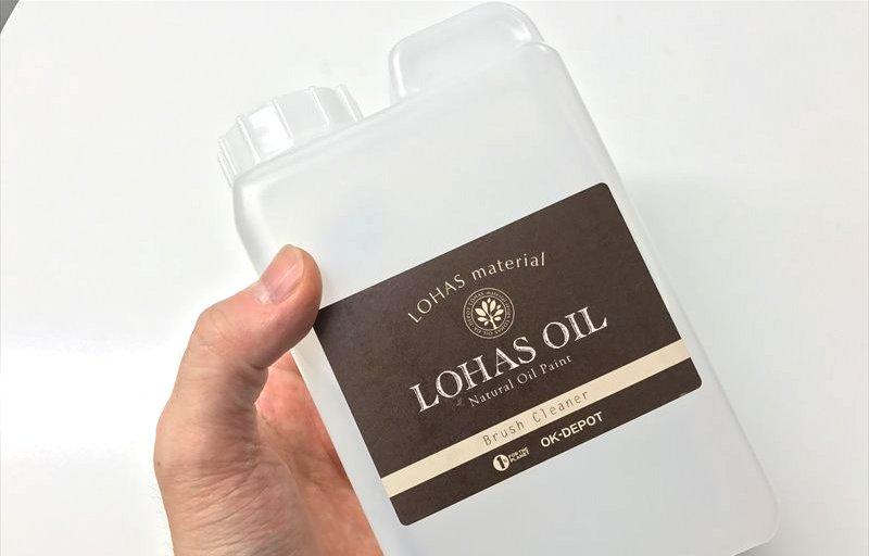 刷毛洗浄液 ロハスオイル