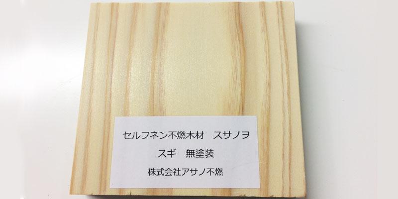 2001年に日本初の不燃木材認定を取り、国の抜き打ち検査もパスしている ...