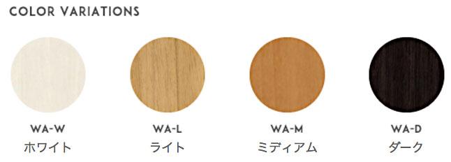 ウォールック 基本カラー