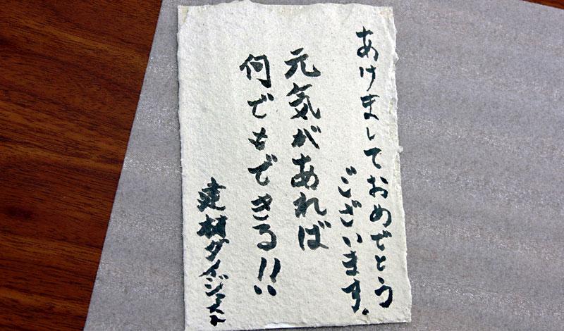 珪藻土で年賀状を作ってみた【投函編】6