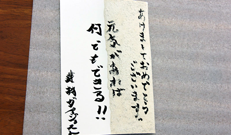 珪藻土で年賀状を作ってみた【投函編】9
