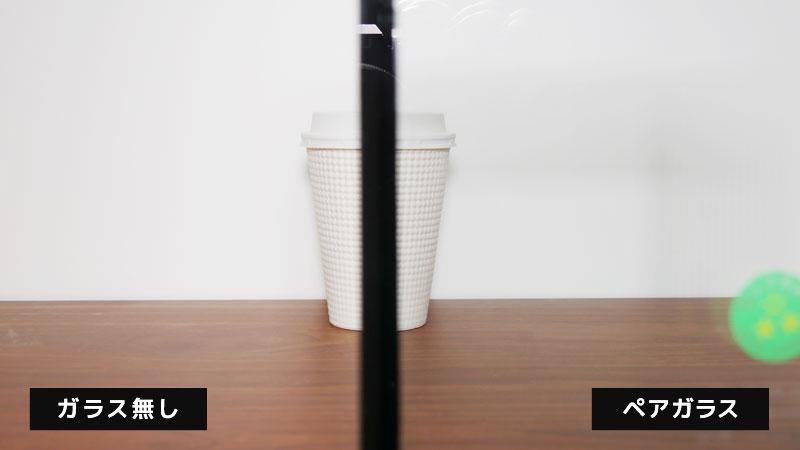 ペアガラスの見え方30cm