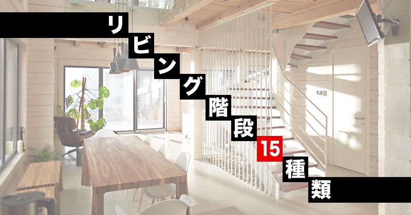 リビング階段15種類