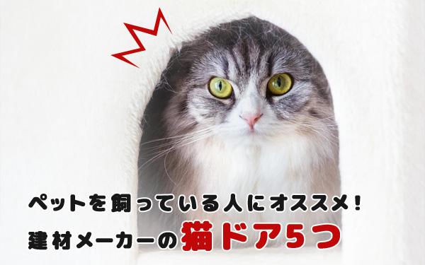 猫ドア5つ