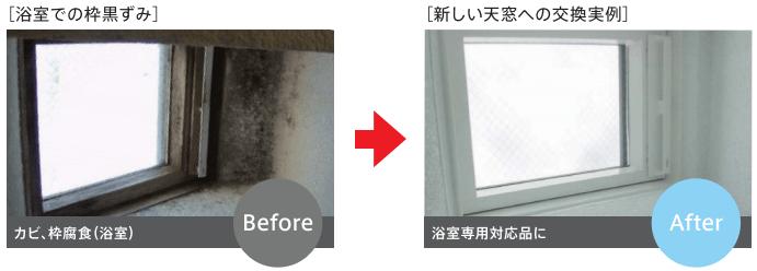 2.風呂場の枠腐食、屋根カバー工法-min