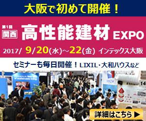 第1回高性能建材EXPO