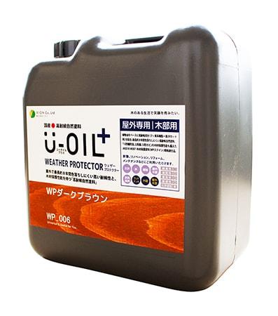 国産高耐候自然塗料「U-OIL+ ウェザープロテクター」