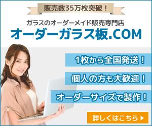 広告:オーダーガラス (300×250)