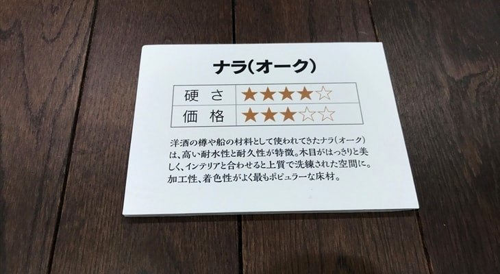 5.ナラ(オーク)-min