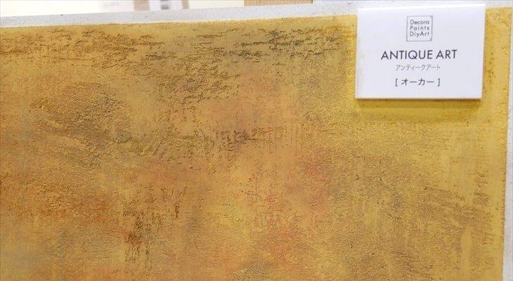 オーカー色のアンティークアート