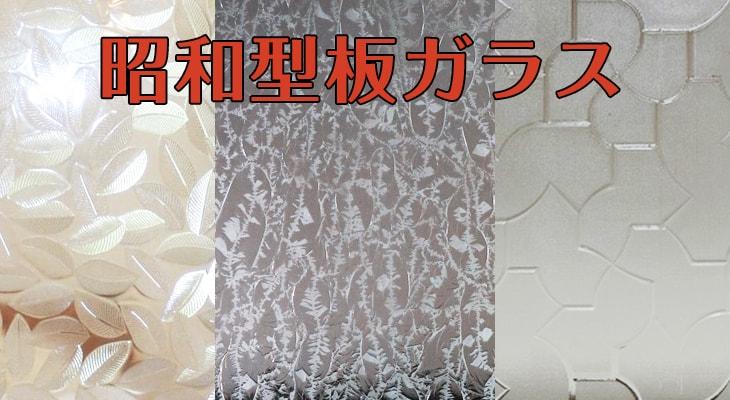 今こそ昭和がナウい!バッチグーなデザインの「昭和型板ガラス」特集