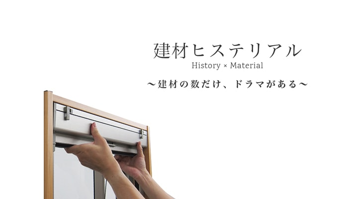 建材ヒストリアル第2回 網戸