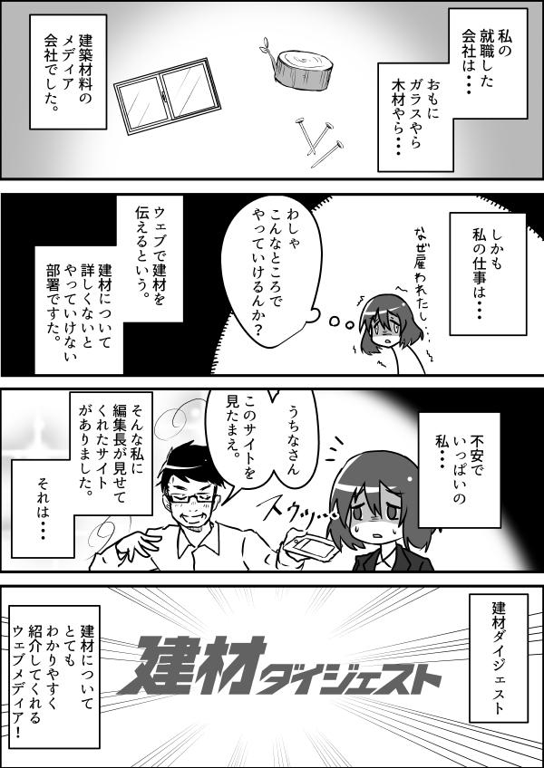 建材ダイジェスト漫画版第1話2ページ目
