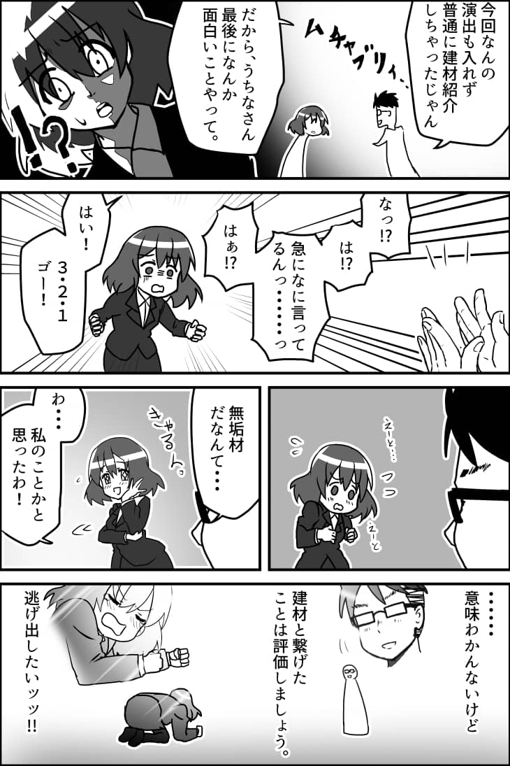 建材マンガ第8話その2