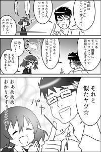 建材ダイジェストマンガ版第2話その1