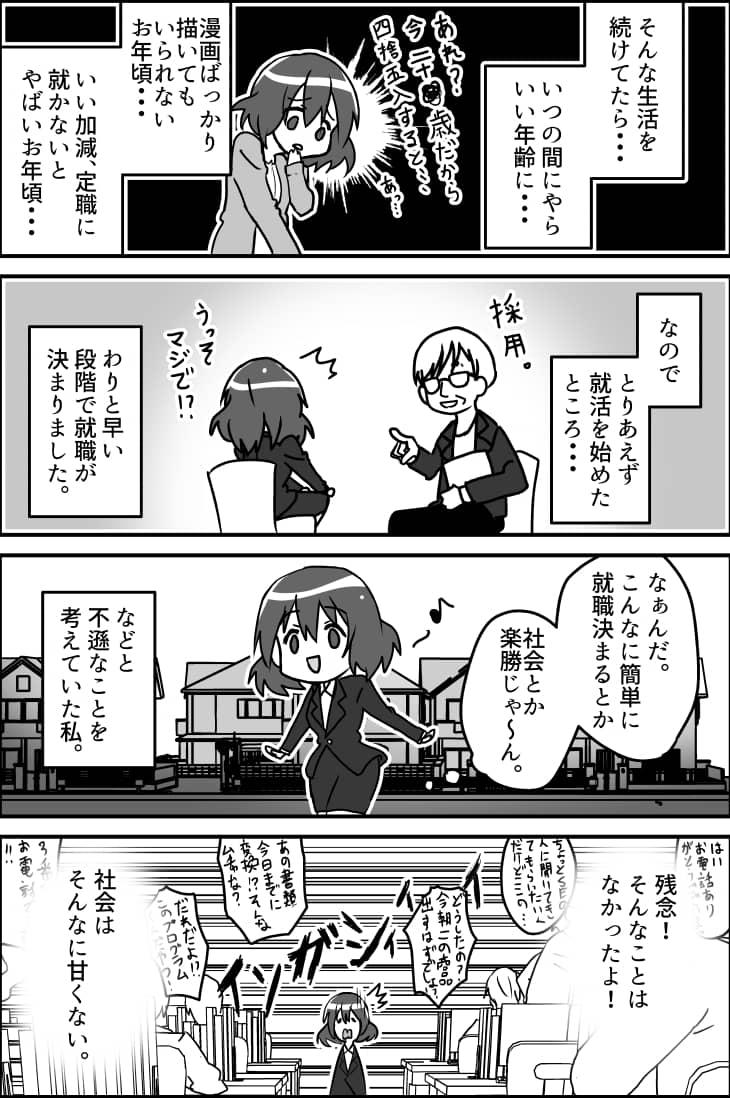 建材ダイジェストマンガ版第6話その2