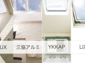 天窓比較のアイキャッチ
