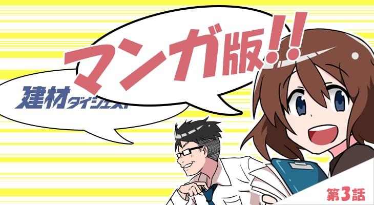 建材ダイジェスト漫画版第3話