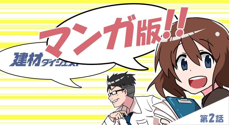 建材ダイジェスト漫画版第2話