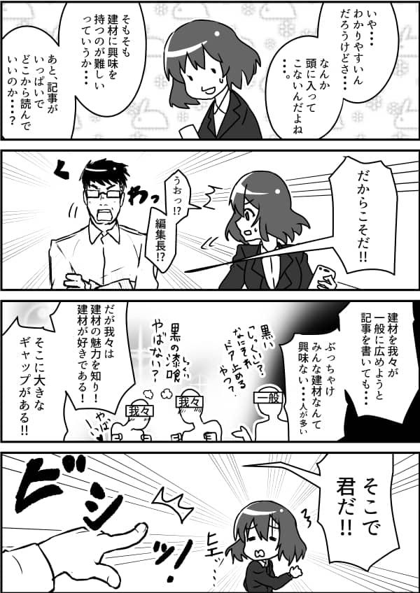 建材ダイジェスト漫画第1話その4