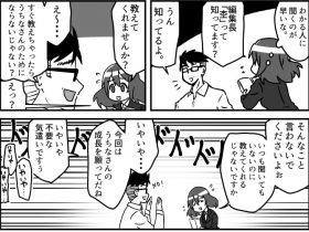 建材ダイジェストマンガ版第10話その1