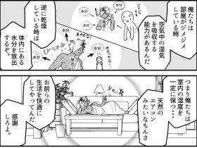 建材ダイジェストマンガ版第12話