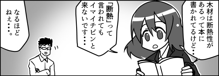 建材ダイジェストマンガ版第13話その1