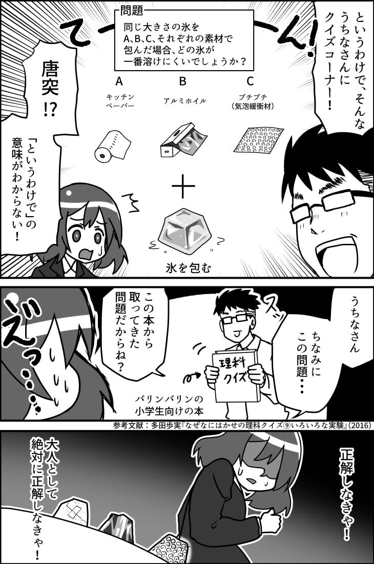 建材ダイジェストマンガ版第13話その2