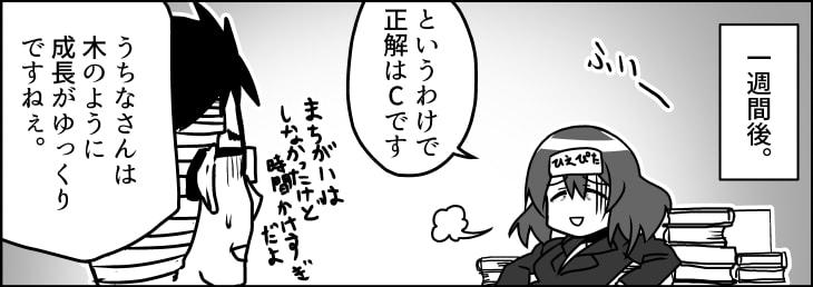 建材ダイジェストマンガ版第13話その4